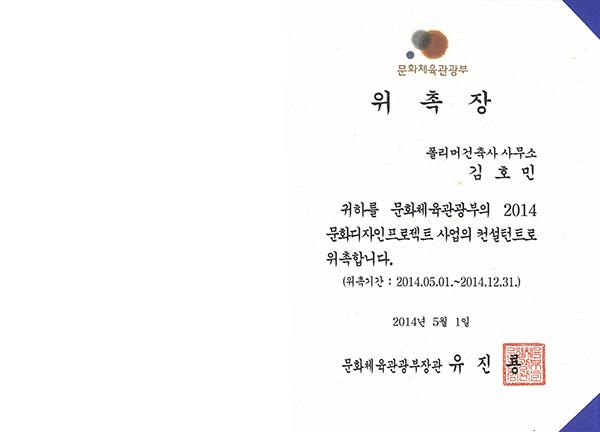 201405_컨설턴트위촉장02