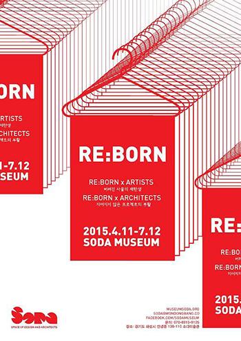 20150330_REBORN 전시회