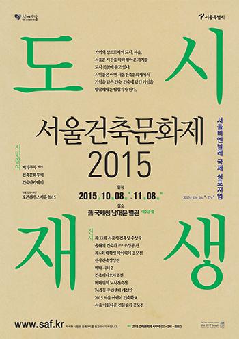 20151011_서울건축문화제