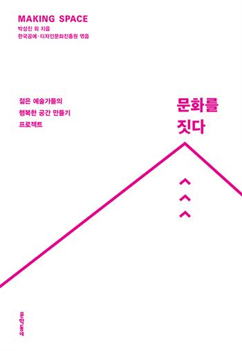 20151018_문행공