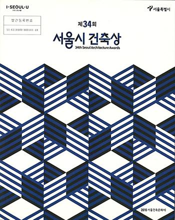20170331_서울시건축상