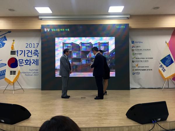 20171013_경기도건축상
