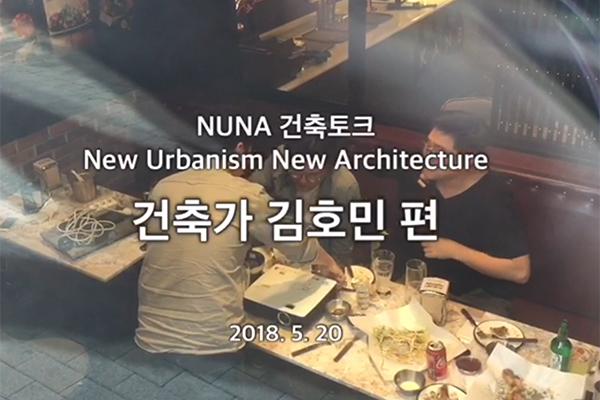 20180520_nuna